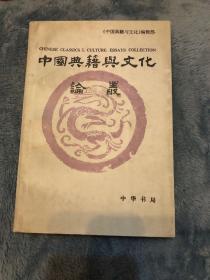 中国典籍与文化论丛 二