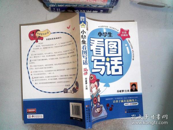 别怕作文:小学生看图写话(小学一至三年级使用)(彩图注音版)