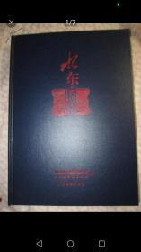 水东·洪边宋氏 : 贵州大土司历史文化探寻