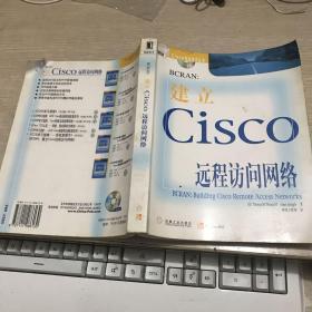 BCRAN:建立Cisco远程访问网络
