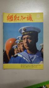 舰船知识 1986年 第8期