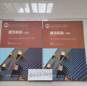 建筑构造(上下册)(第五版)