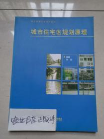 城市住宅区规划原理