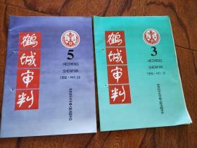 鹤城审判1996年3 5