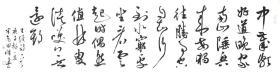 【全网独家授权代理】著名实力派书法家田杰作品:王维诗一首