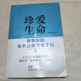 珍爱生命----湘雅医院知名急诊专家手记