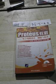 proteus教程 电子线路设计 制版与仿真