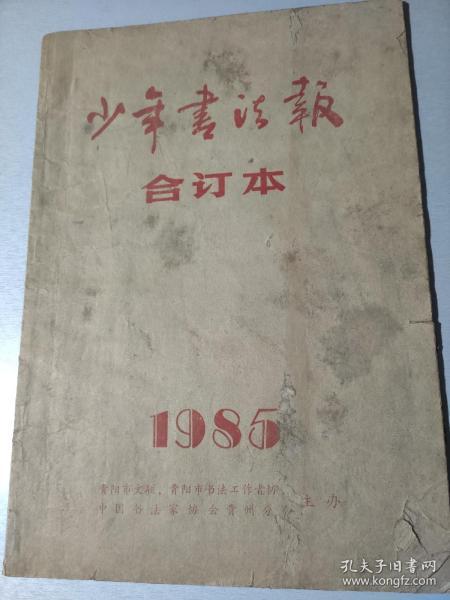 少年书法报1985年合订本。