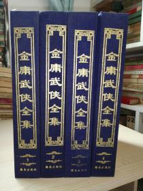 金庸武侠全集,金庸全集珍藏版 全四册,1234,1-4册合售,大字本16开 布面硬精装 绝品 无阅读 保存非常好 包邮