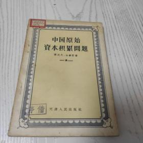 中国原始资本积累问题