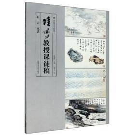 陆俨少教授课徒稿(石、云、水法)