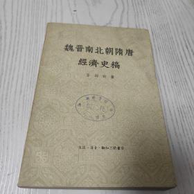 魏晋南北朝隋唐经济史稿