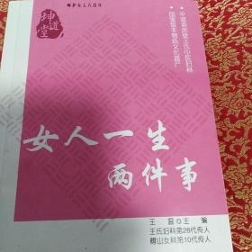 《女人一生两件事(平遥道虎壁王氏中医妇科 国家级非物质文化遗产)》【品好如图】