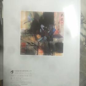 河南金帝艺苑斋2013秋季中国书画拍卖会(四)