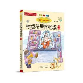 国内大奖书系-标点符号怪怪城Ⅲ(注音全彩美绘)