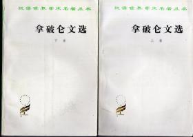 《拿破仑文选》上下卷合售【汉译世界学术名著丛书。正版现货,品好如图】