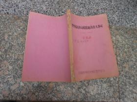 华中苏皖革命根据地教育大事记1938-1949(送审稿}16开油印本