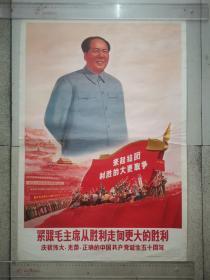 稀见大文革对开宣传画《紧跟毛主席从胜利走向更大的胜利-庆祝伟大光荣正确的中国共产党诞生五十周年》