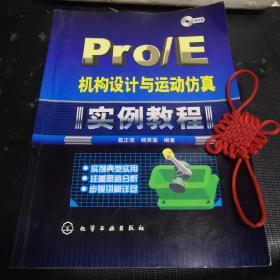 Pro/E机构设计与运动仿真实例教程(附光盘)