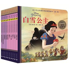 迪士尼全明星经典故事图画书·第1辑