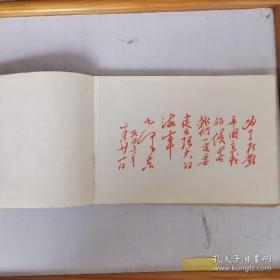 文革《推荐航法》(毛泽东题词)【塑封 16开本】