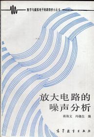 《放大电路的噪声分析》【 数字与模拟电子线路教学小丛书。正版现货,品好如图】