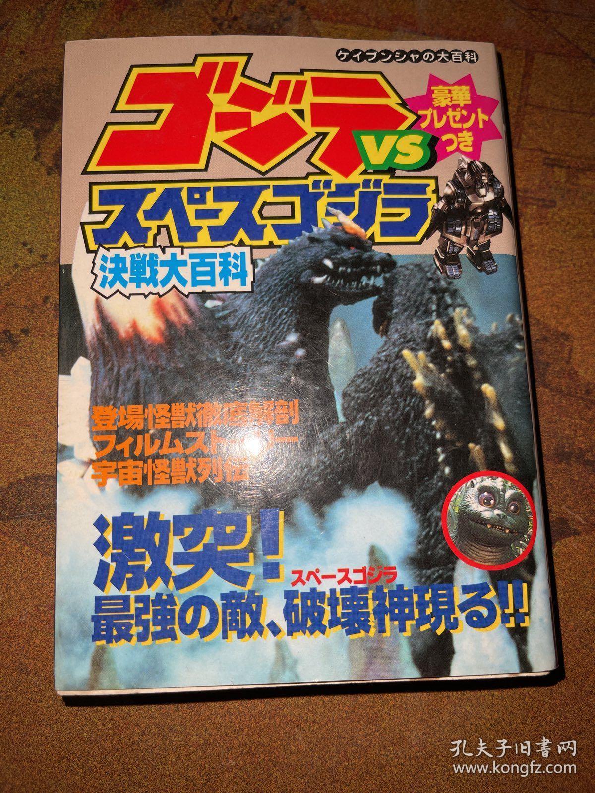 ブジラVSスペースゴジラ決戰大百科 布吉拉VS太空哥斯拉