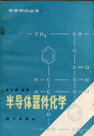 《半导体器件化学》【正版现货,品好如图】