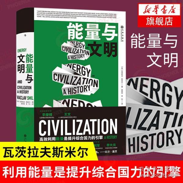 能量与文明:高效利用能量是提升综合国力的引擎