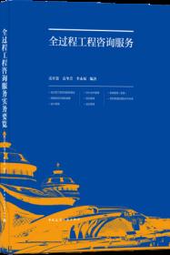 全过程工程咨询服务实务要览 9787112257348 雷开贵 雷冬菁 李永双 中国建筑工业出版社 蓝图建筑书店