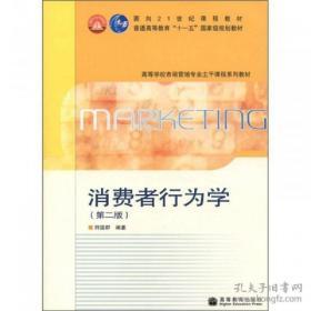 特价正版高等学校市场营销专业主干课程系列教材:消费者行为学(