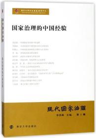 现代国家治理(第1辑国家治理的中国经验)