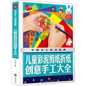 中国少儿必读金典:儿童彩泥剪纸折纸创意手工大全 龚勋 天地出版社9787545549133正版全新图书籍Book