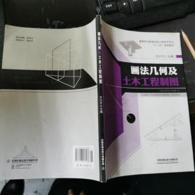 画法几何及土木工程制图/高等职业教育铁道工程技术专业十二五规划教材  16开本