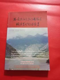 西南三江及扬子西缘区构造岩矿综论续集