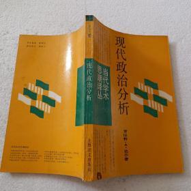 现代政治分析(32开)平装本,1987年一版一印
