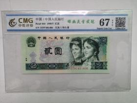 四版人民币902绿幽灵--2元、二元、贰元(DT首发冠,稀缺品种,评级币)