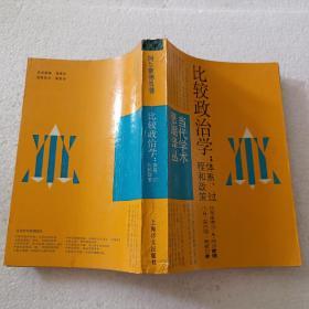 比较政治学:体系、过程和政策(32开)平装本,1987年一版一印