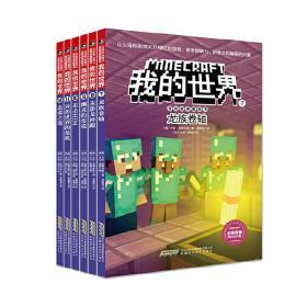 我的世界·冒险故事图画书(第二辑6册) 【美】梅根·米勒 安徽科学技术出版社9787533776039正版全新图书籍Book