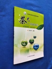 茶艺:基础知识