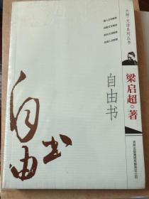 【正版现货,全新未拆】大师·文话系列丛书:自由书