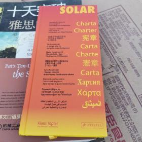 在建筑和城市规划中应用太阳能的欧洲宪章(多国语言)