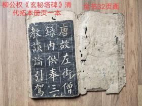 唐代柳公权楷书《玄秘塔碑》清代册页拓本