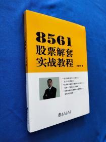 8561股票解套实战教程
