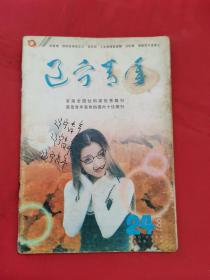 辽宁青年1997年第24期