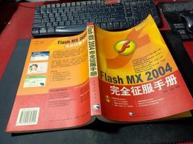 Flash MX 2004 完全征服手册  无CD
