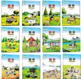 西师大版小学数学1—6年级上下册全套12本教材课本教科书