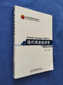 现代商业经济学(第四版)