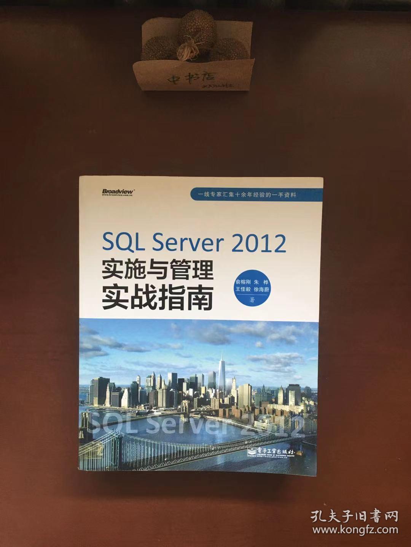 SQL Server 2012实施与管理实战指南
