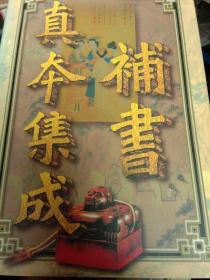 中国古典名著补书真本集成(全四册)包邮